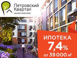 ЖК «Петровский квартал» Квартиры в готовом доме от 1,42